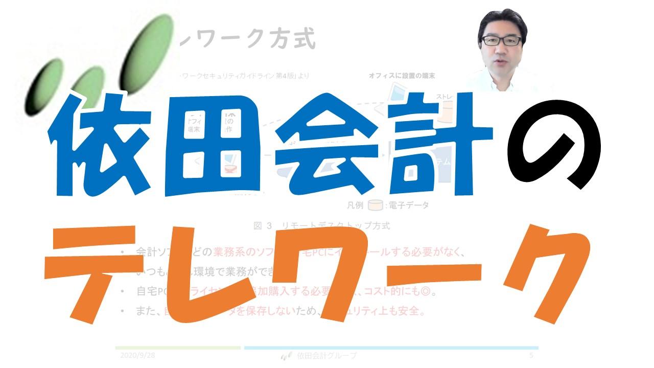 依田会計のテレワーク